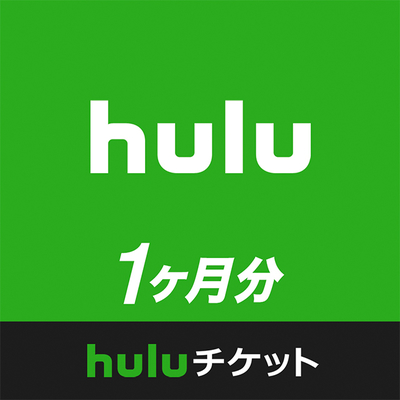 Huluチケット1ケ月分(¥1,026/税込)