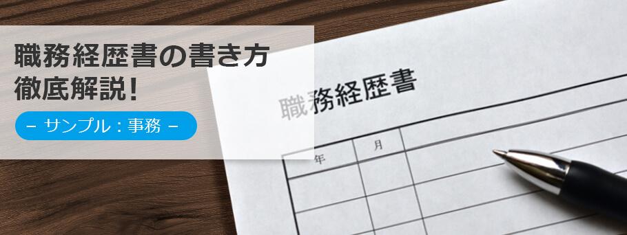 転職ガイド-職務経歴書の書き方徹底解説!-サンプル:事務