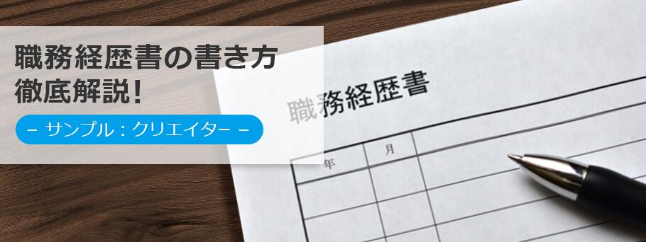 転職ガイド-職務経歴書の書き方徹底解説!-サンプル:クリエイター
