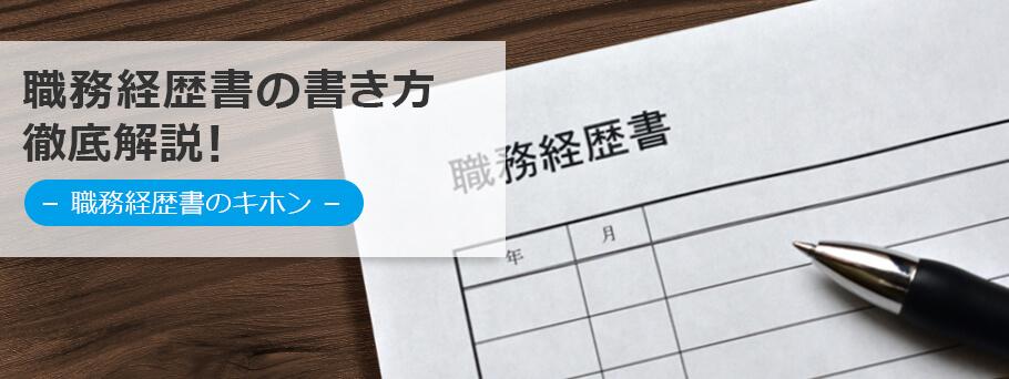 転職ガイド-職務経歴書の書き方徹底解説!-職務経歴書のキホン