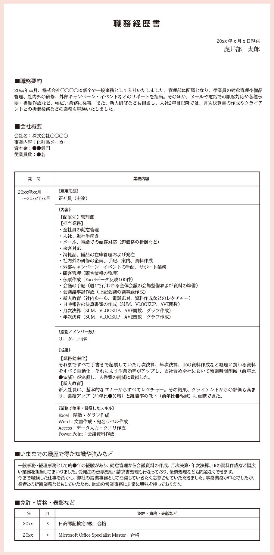 職務経歴書サンプル:事務