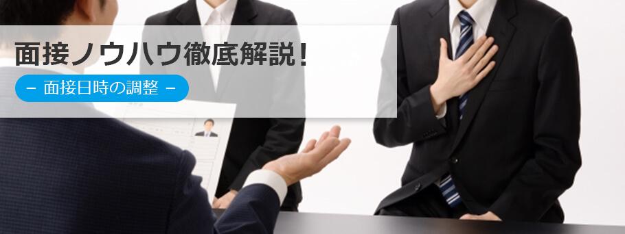 転職ガイド-面接ノウハウ徹底解説!-面接日時の調整