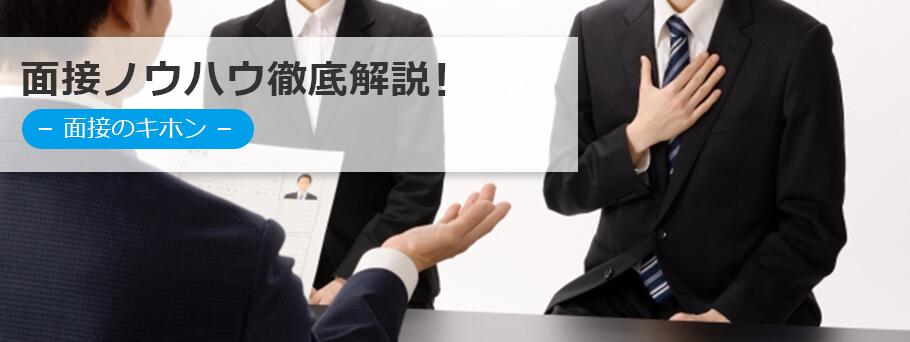 転職ガイド-面接ノウハウ徹底解説!-面接のキホン