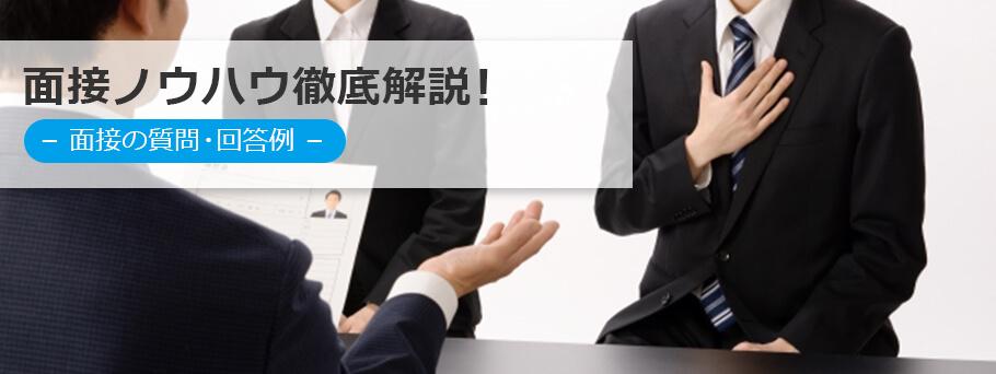 転職ガイド-面接ノウハウ徹底解説!-面接の質問・回答例