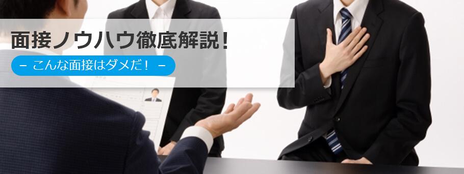 転職ガイド-面接ノウハウ徹底解説!-こんな面接はダメだ!
