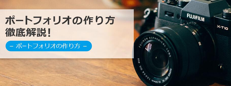 転職ガイド-ポートフォリオの作り方徹底解説!-ポートフォリオの作り方