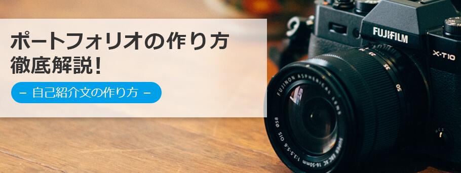 転職ガイド-ポートフォリオの作り方徹底解説!-自己紹介文の作り方
