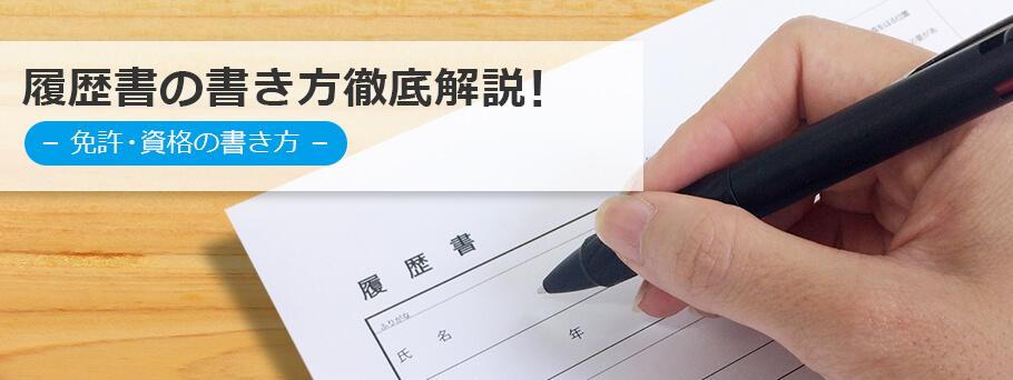 転職ガイド-履歴書の書き方徹底解説!-免許・資格の書き方