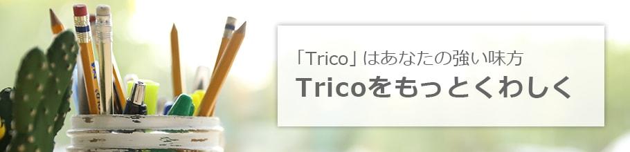「Trico」はあなたの強い味方