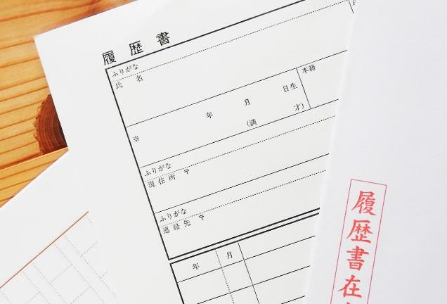 履歴書の書き方徹底解説!
