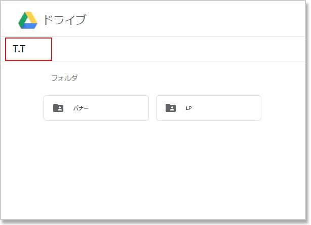 ※注意※フォルダ名について(Googleドライブの場合)