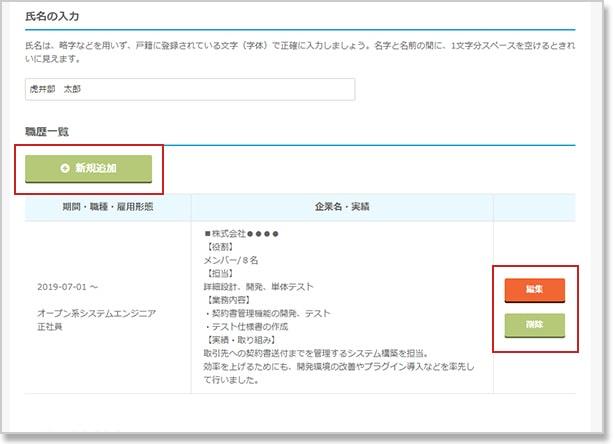 [職務経歴書自動作成]ページの便利な使い方-新規作成・編集・削除