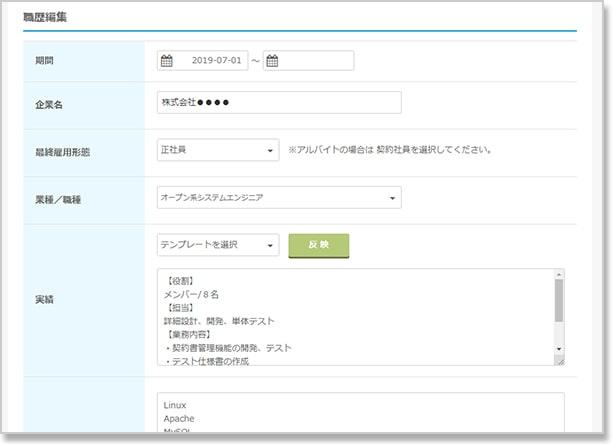 [職務経歴書自動作成]ページの便利な使い方-実績は具体的に数字を交えて記載