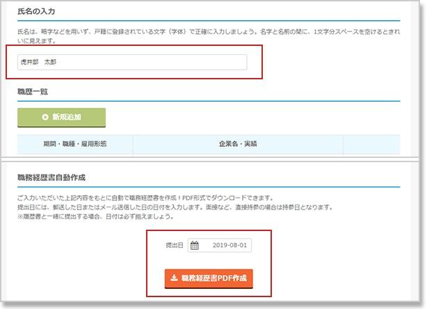 [職務経歴書自動作成]ページの便利な使い方-PDF作成