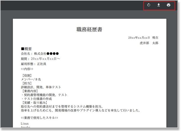 [職務経歴書自動作成]ページの便利な使い方-PDF表示