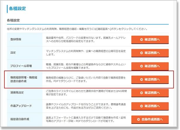 [職務経歴書自動作成]ページの便利な使い方-ログイン状態での職務経歴書自動作成