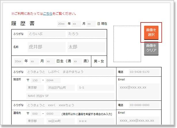 [履歴書自動作成]ページの基本的な機能-証明写真のアップロード