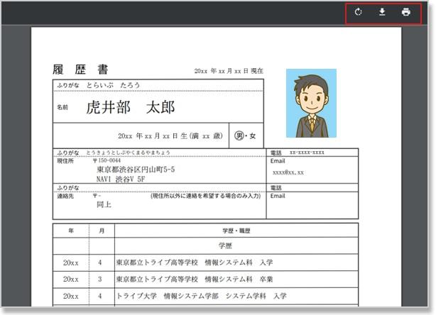 [履歴書自動作成]ページの基本的な機能-PDF作成