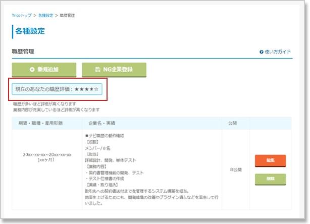 [職務経歴管理]ページの便利な使い方-現在のあなたの職歴評価