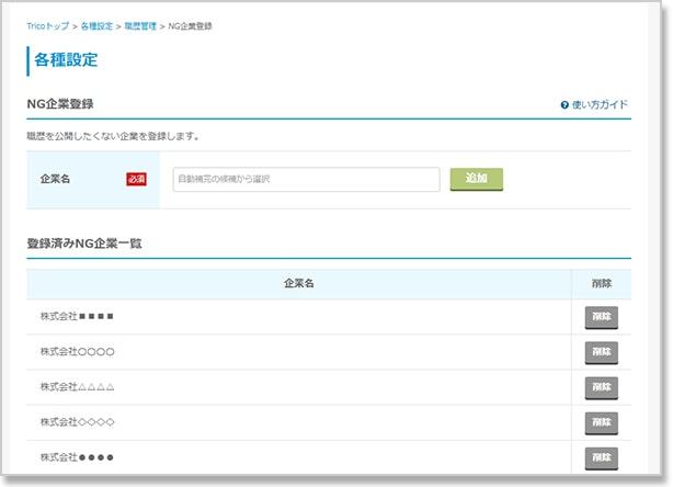 [職務経歴管理]ページの便利な使い方-NG企業登録