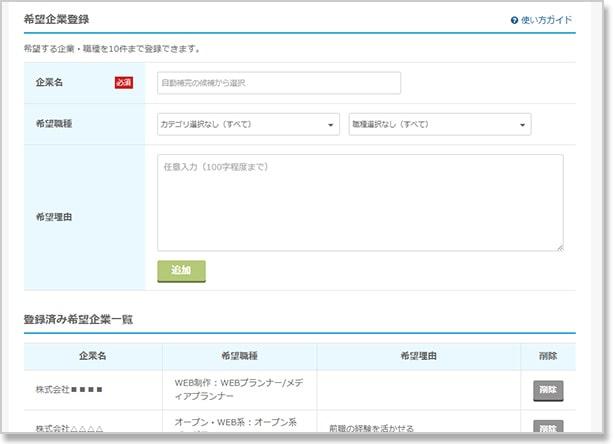 [プロフィール管理]ページの便利な使い方-希望企業登録