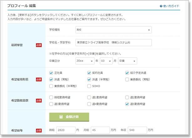 [プロフィール管理]ページの便利な使い方-プロフィールの入力