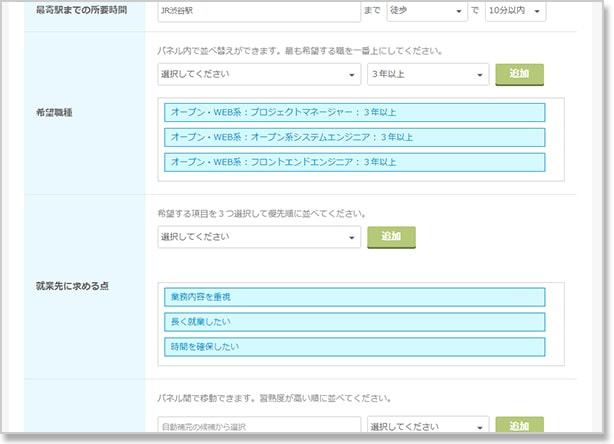 [プロフィール管理]ページの便利な使い方-希望職種、就業先に求める点、スキル