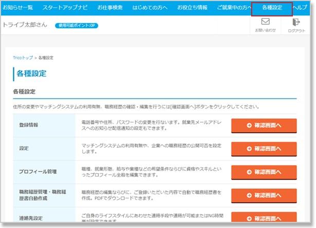 [登録情報管理]ページの基本的な機能-[登録情報]ページの入り方
