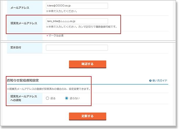 [登録情報]ページの基本的な機能-お知らせ配信通知設定