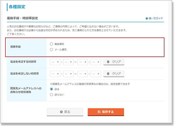 [連絡先設定]ページの基本的な機能-連絡手段を設定する