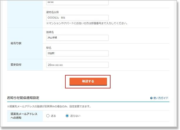 [登録情報]ページの基本的な機能-登録情報の確認